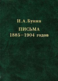 И. А. Бунин. Письма 1885-1904 годов, И. А. Бунин