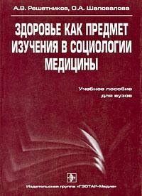 Здоровье как предмет изучения в социологии медицины, А. В. Решетников, О. А. Шаповалова