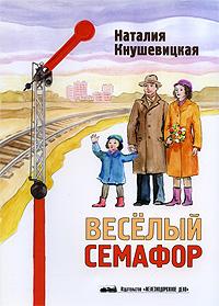 Веселый семафор, Наталия Кнушевицкая