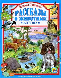 Рассказы о животных малышам, Михаил Пришвин