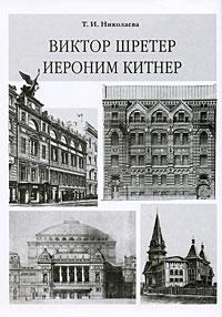 Виктор Шретер. Иероним Китнер, Т. И. Николаева