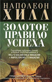 Золотое правило успеха, Наполеон Хилл