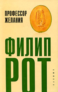 Профессор Желания, Филип Рот