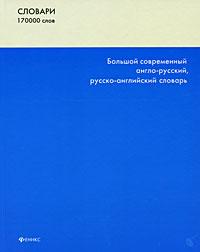 Большой современный англо-русский, русско-английский словарь, Т. А. Сиротина