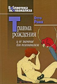 Травма рождения и ее значение для психоанализа, Отто Ранк