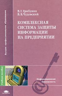 Комплексная система защиты информации на предприятии, В. Г. Грибунин, В. В. Чудовский