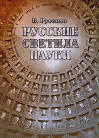 Русские светила науки, В. Русаков
