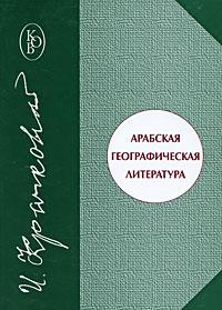 Арабская географическая литература, И. Крачковский