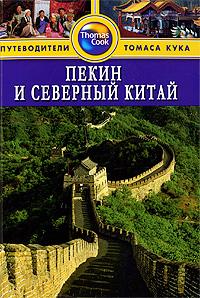 Пекин и Северный Китай. Путеводитель, Джордж Макдоналд