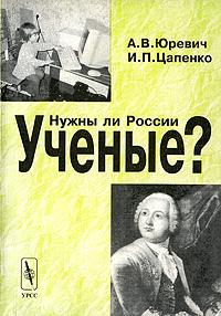 Нужны ли России ученые?, А. В. Юревич, И. П. Цапенко