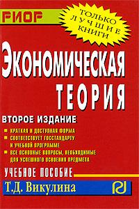 Экономическая теория, Т. Д. Викулина