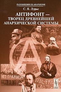 Антифонт - творец древнейшей анархической системы, С. Я. Лурье