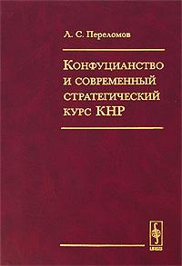 Конфуцианство и современный стратегический курс КНР, Л. С. Переломов
