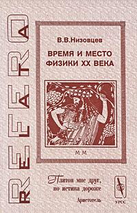 Время и место физики XX века, В. В. Низовцев