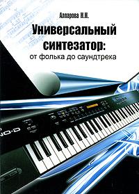 Универсальный синтезатор. От фолька до саундтрека, Н. Н. Алпарова