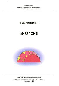 Инверсия, И. Д. Жижилкин