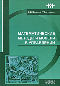 Математические методы и модели в управлении, Е. В. Шикин, А. Г. Чхартишвили