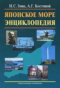 Японское море. Энциклопедия, И. С. Зонн, А. Г. Костяной