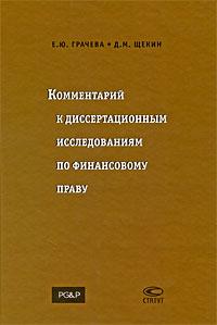 Комментарий к диссертационным исследованиям по финансовому праву, Е. Ю. Грачева, Д. М. Щекин
