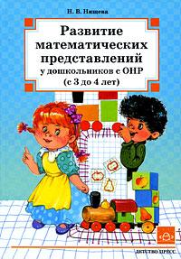 Развитие математических представлений у дошкольников с ОНР (с 3 до 4 лет), Н. В. Нищева