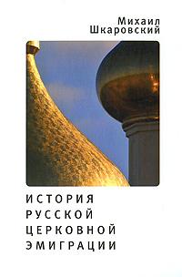 История русской церковной эмиграции, Михаил Шкаровский