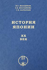 История Японии. XX век, В. Э. Молодяков, Э. В. Молодякова, С. Б. Маркарьян