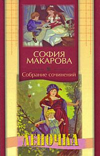 София Макарова. Собрание сочинений. Том 5. Леночка, София Макарова