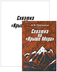 "Схватка на ""Крыше Мира"", А. В. Постников"