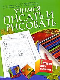 Учимся писать и рисовать, С. Е. Гаврина, Н. Л. Кутявина, И. Г. Топоркова, С. В. Щербинина