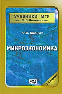 Микроэкономика, Ю. В. Тарануха