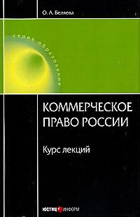 Коммерческое право России. Курс лекций, О. А. Беляева