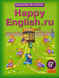 Happy English.ru / Счастливый английский.ру. 7 класс, К. И. Кауфман, М. Ю. Кауфман
