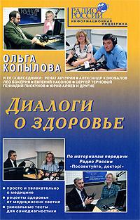 Диалоги о здоровье, Ольга Копылова