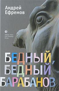 Бедный, бедный Барабанов, Андрей Ефремов