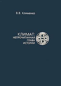 Климат. Непрочитанная глава истории, В. В. Клименко