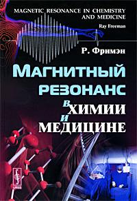 Магнитный резонанс в химии и медицине, Р. Фримэн