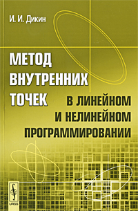 Метод внутренних точек в линейном и нелинейном программировании, И. И. Дикин