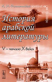 История арабской литературы. V - начало X века, И. М. Фильштинский