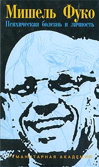 Психическая болезнь и личность, Мишель Фуко