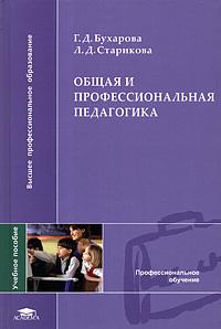 Общая и профессиональная педагогика, Г. Д. Бухарова, Л. Д. Старикова