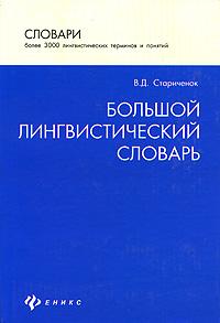 Большой лингвистический словарь, В. Д. Стариченок