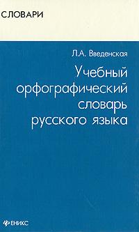 Учебный орфографический словарь русского языка, Л. А. Введенская