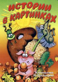 Истории в картинках, Н. Князькова, М. Лукашкина