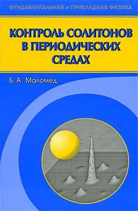 Контроль солитонов в периодических средах, Б. А. Маломед