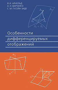 Особенности дифференцируемых отображений, В. И. Арнольд, А. Н. Варченко, С. М. Гусейн-Заде
