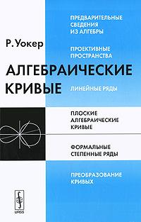 Алгебраические кривые, Р. Уокер