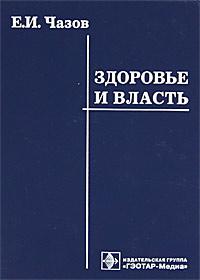 Здоровье и власть, Е. И. Чазов