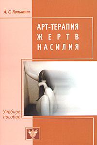 Арт-терапия жертв насилия, А. С. Копытин