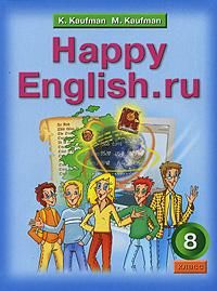 Happy English.ru / Английский язык. Счастливый английский.ру. 8 класс, К. И. Кауфман, М. Ю. Кауфман