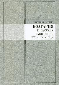 Болгария и русская эмиграция. 1920-1950-е годы, Цветана Кесева